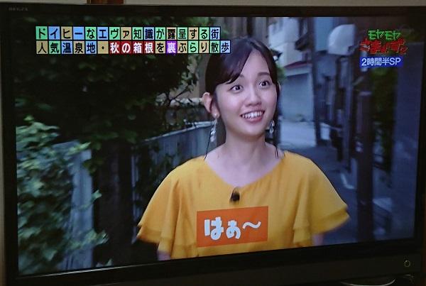 田中瞳箱根
