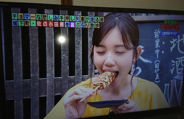 田中瞳お好み天食す