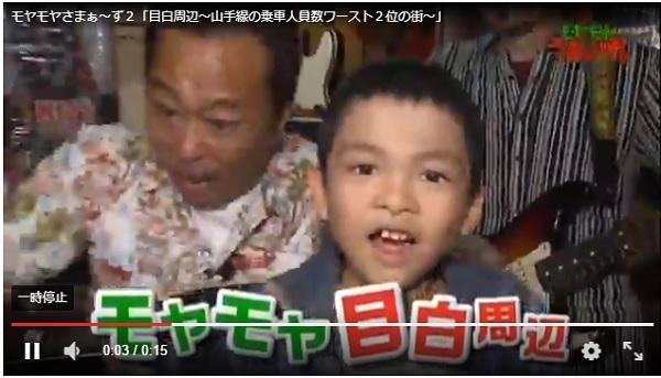 モヤさま2子供