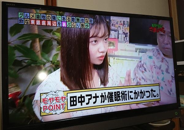 田中アナ催眠術①