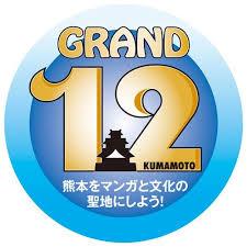 グランド12