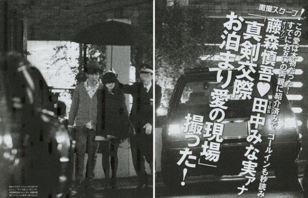 田中みな実藤森慎吾